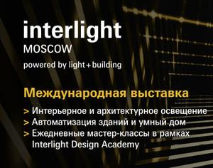 Международная выставка декоративного и технического освещения, электротехники и автоматизации зданий Interlight Moscow powered by Light + Building 2017