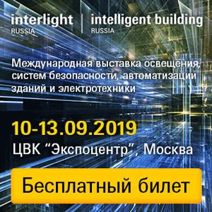 Interlight Russia | Intelligent building Russia 2019: 25-я международная выставка освещения, систем безопасности, автоматизации зданий и электротехники