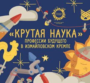 «Крутая наука»: профессии будущего в Измайловском Кремле