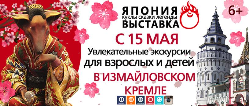 «Кремль в Измайлово»: Выставка кукол «Япония. Куклы, сказки и легенды»