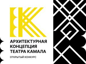 Конкурс на разработку архитектурной концепции Татарского Государственного Академического Театра им. Галиасгара Камала