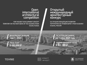 Международный архитектурный конкурс на лучшую концепцию развития территории на правом берегу реки Казанки. Казань, 2021