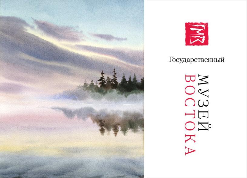 Выставка Константина Путинцева «Мир в акварельных тонах» в Музее Востока