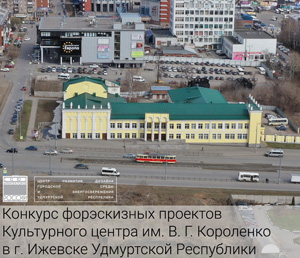 Конкурс проектов Культурного центра им. В.Г. Короленко, Ижевск, 2019