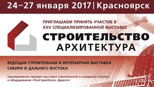 Выставочный проект «Строительство и архитектура - 2017» в Красноярске