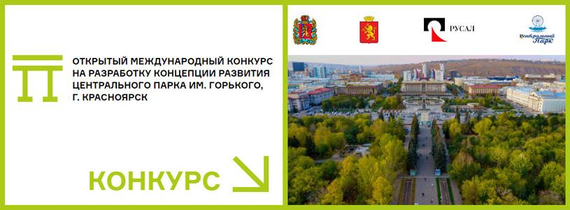 Международный конкурс на разработку концепции развития центрального парка Красноярска
