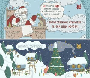 «Кремль в Измайлово». Торжественное открытие терема Деда Мороза. Новогодние программы и мастер-классы