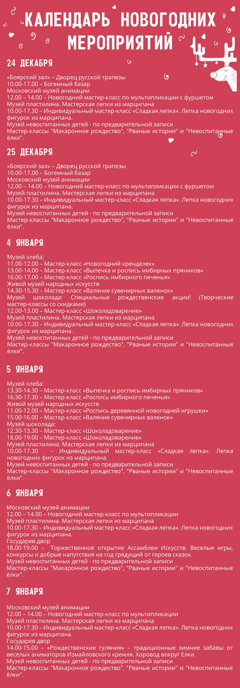 Календарь Новогодних мероприятий в Центре русской культуры «Кремль в Измайлово»