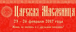 Царская Масленица 2017 в Измайловском Кремле