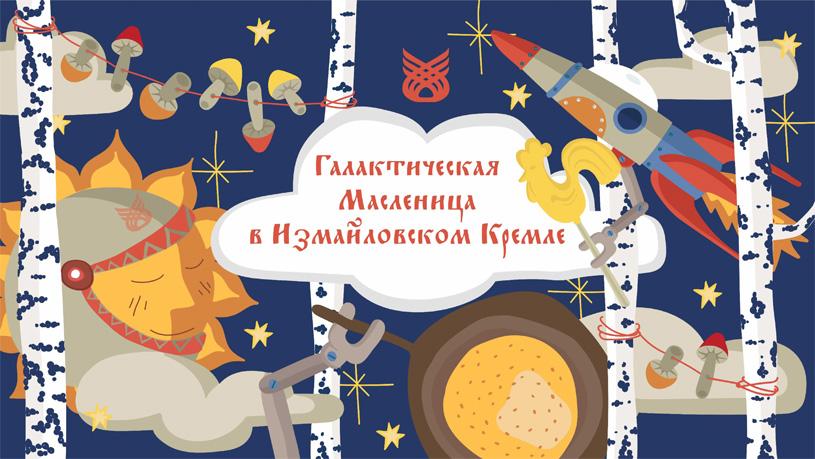 Галактическая Масленица 2018 в Измайловском Кремле