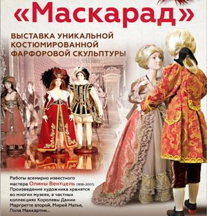 Выставка костюмированной фарфоровой скульптуры «Маскарад» в КРК «Кремль в Измайлово»