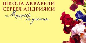 Выставка «Школа акварели Сергея Андрияки. Мастер и ученик»