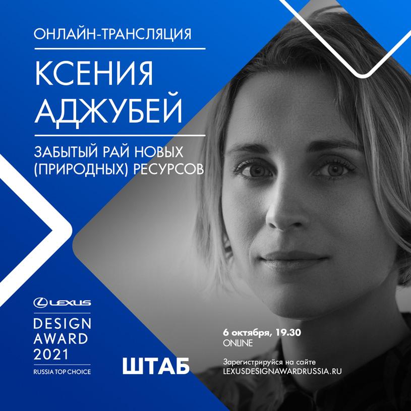 Онлайн-лекция Ксении Аджубей: «Забытый рай новых (природных) ресурсов»