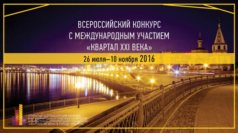«Квартал XXI века». Конкурс на лучшую архитектурно-градостроительную концепцию объекта в Иркутске