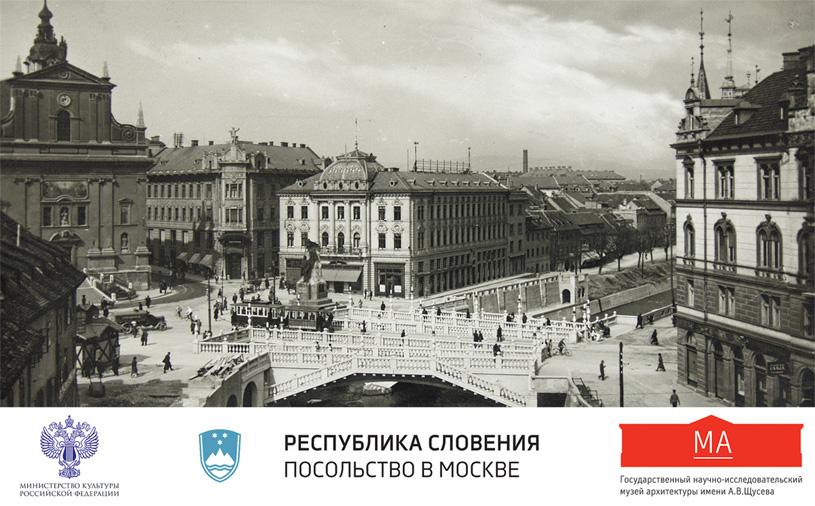 Выставка «Любляна Плечника» в Музее архитектуры имени А.В. Щусева