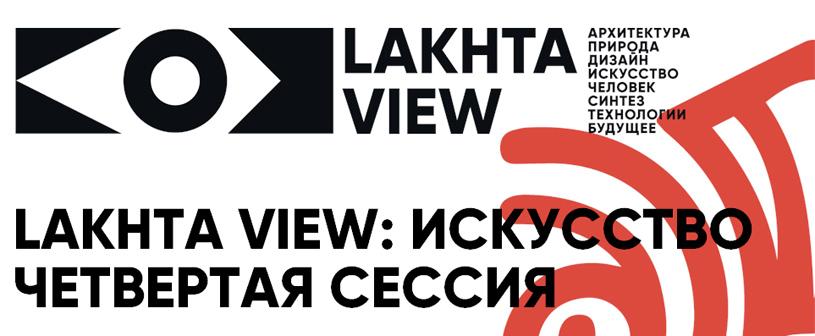 Lakhta View: Искусство - дискуссия, посвященная синтезу искусства и урбанистики