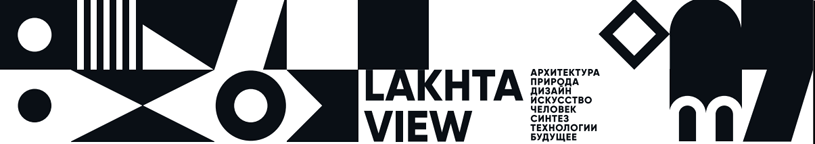 Lakhta View: Дизайн / Джонатан Барнбрук, Филлип Тефф