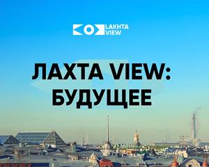 Lakhta View: Будущее, которое создается сегодня