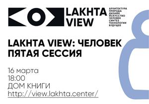 Lakhta View: Человек - взаимодействие с искусственным интеллектом и новой средой
