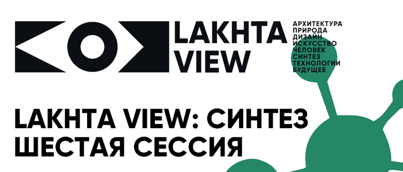 Lakhta View: Синтез в комплексном подходе к созданию городской среды будущего