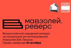 Всероссийский народный конкурс на концепцию ре-использования Мавзолея В.И. Ленина