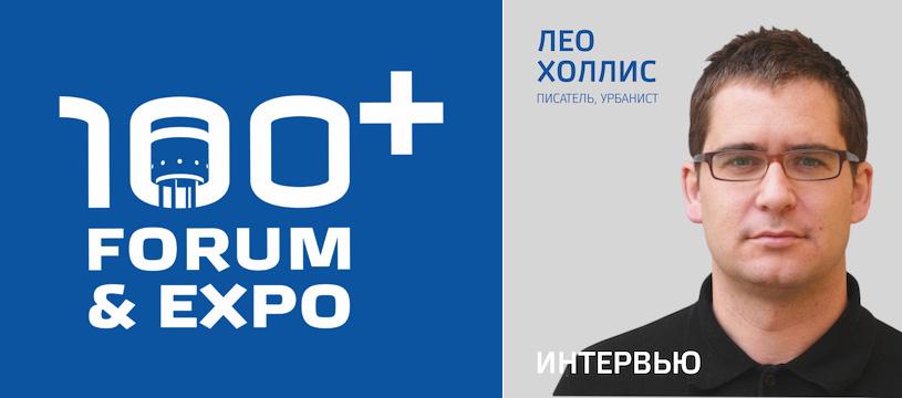 Leo Hollis: интервью в рамках подготовки 100+TechnoBuild