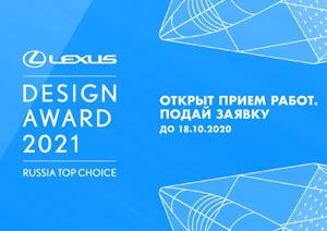 Конкурс Lexus Design Award Russia Top Choice 2021
