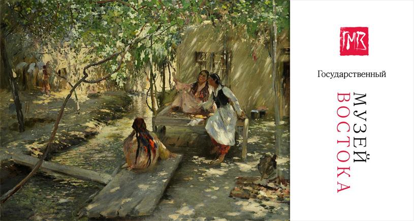 Онлайн-лекция «Жизнь музея Востока в годы Великой Отечественной войны»