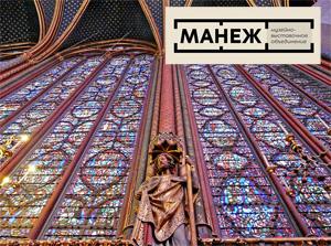 Лекционный курс «Искусство Средних веков и Возрождения»