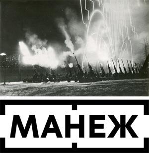 Историко-документальная выставка «1943. В штабах Победы» в Манеже