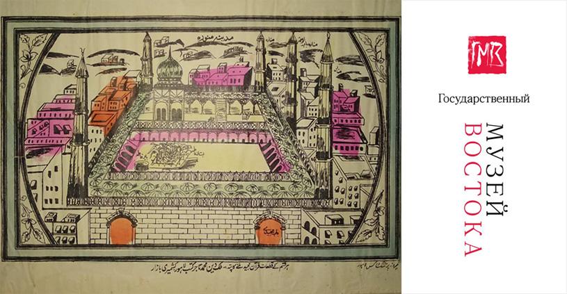 Выставка «Образы святынь. Мекка и Медина в памятниках исламского изобразительного искусства» в музее Востока