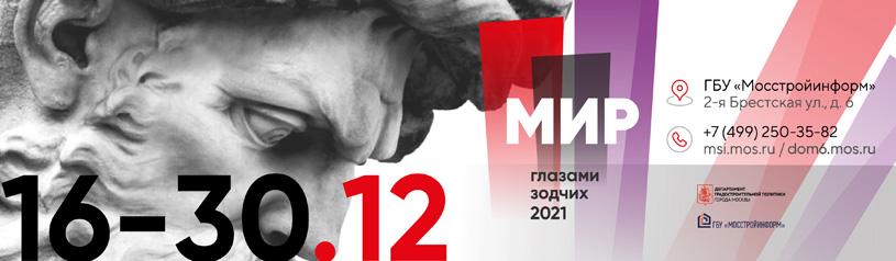 Выставка «Мир глазами зодчих» 2021 в Доме на Брестской