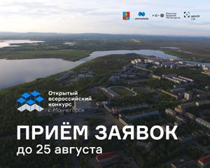 Открытый всероссийский конкурс на разработку архитектурно-градостроительной концепции микрорайона, г. Мончегорск, Мурманская область