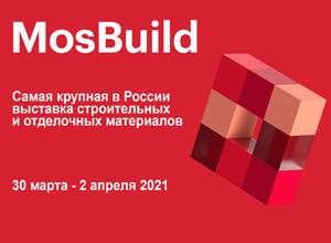 MosBuild 2021: Крупнейшая выставка строительных и отделочных материалов в России возвращается в офлайн