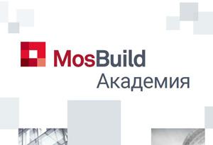 MosBuild Академия 2019-2020