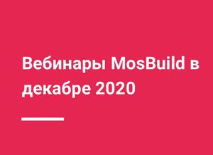 Вебинары MosBuild Online в декабре 2020