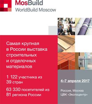 MosBuild / WorldBuild Moscow 2017. 23-я международная выставка строительных и отделочных материалов