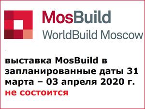 Выставка строительных и отделочных материалов MosBuild 2020