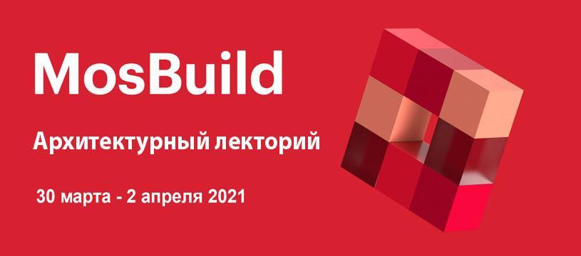 MosBuild 2021 приглашает в Архитектурный лекторий