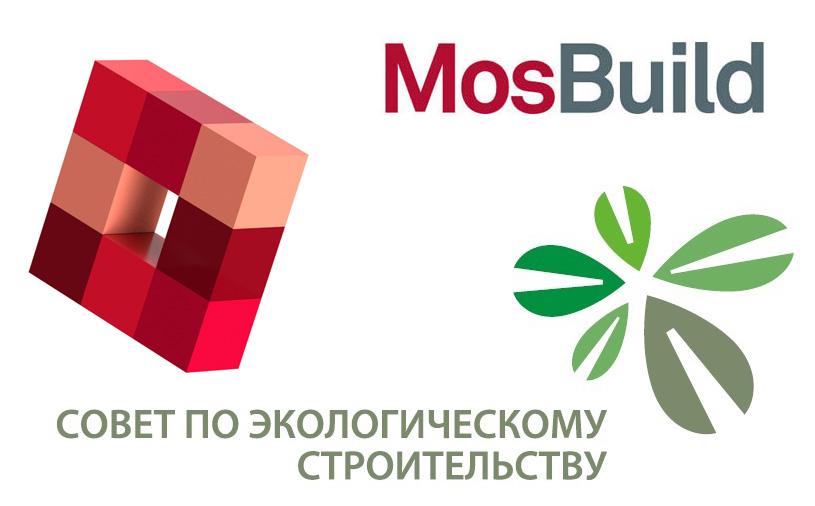 Зеленые технологии и экологичность жилых и коммерческих зданий обсудят на MosBuild 2021