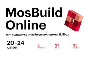 Экспертная программа MosBuild Online