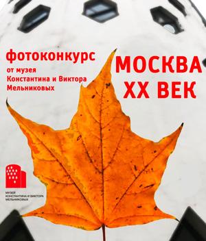 Фотоконкурс «Москва. XX век» Музея Мельниковых