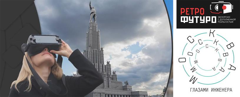 Проект «РЭТРО ФУТУРО» - экскурсия с дополненной реальностью «Москва, которой не было»