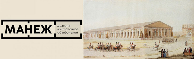 Курс лекций «200 лет архитектуры: от постройки Манежа до наших дней»