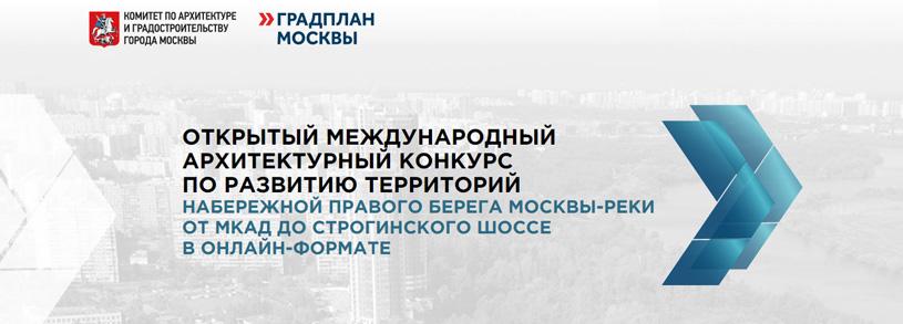 Международный архитектурный конкурс на развитие набережной правого берега Москвы-реки от МКАД до Строгинского шоссе
