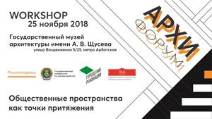 АрхиФорум в Музее архитектуры им. А.В. Щусева