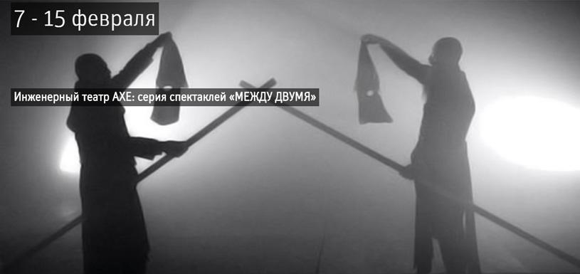 Инженерный театр АХЕ: серия спектаклей «Между двумя» в Музее архитектуры им. А.В. Щусева