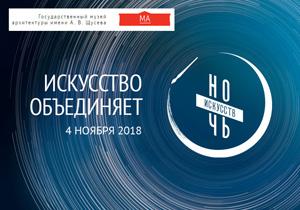 «Ночь искусств» 2018 в Музее архитектуры им. А.В. Щусева