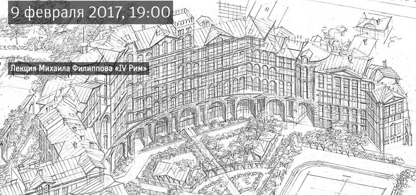 Лекция архитектора Михаила Филиппова «IV Рим» в Музее архитектуры им. Щусева