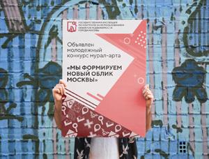Конкурс мурал-арта «Мы формируем новый облик Москвы»